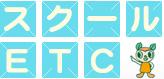 小学生算数専門のスクールETC